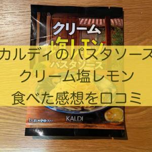 カルディ『クリーム塩レモン』パスタソース食べた感想。アレンジレシピで美味しさ無限大!