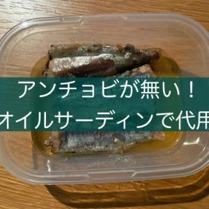 アンチョビの代用でオイルサーディンを使ってみた!作り方とおすすめレシピ紹介