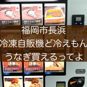 冷凍自販機「ど冷えもん」福岡市長浜に現る!うなぎや明太子が買えるってよ