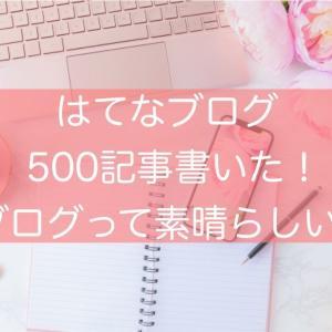はてなブログ500記事達成!理想と現実の溝がようやく埋まった!