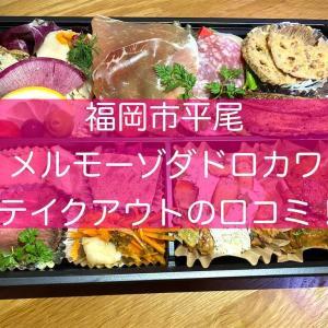 メルモーゾダドロカワ (福岡市平尾)ドロカワボックスの口コミ!コスパ最高のテイクアウト
