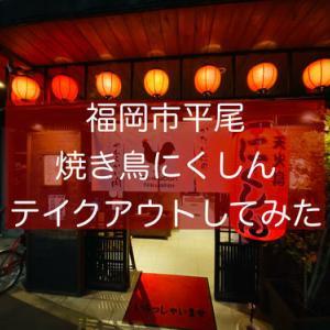 焼き鳥にくしん(福岡市平尾)テイクアウトした!ネタが大きくお値段以上!