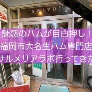 サルメリアラボ(福岡市大名)量り売りの生ハム専門店でトリュフサラミゲット!