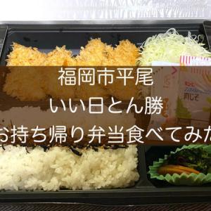 いい日とん勝(福岡市平尾)持ち帰り弁当食べた感想を口コミ!最新メニューも掲載