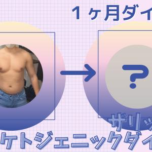1ヶ月でどれだけ痩せるか!ザリッパーとケトジェニック!