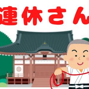 【キャンプとんち小噺】 連休さん 第一話