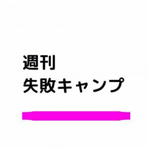 週刊失敗キャンプ  part11  【おかげさまで10回突破】編集部からのメッセージ?