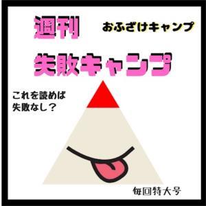 【おこしやすキャンプ】 週刊失敗キャンプ