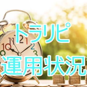 トラリピ運用状況【52週目】