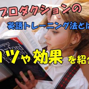 リプロダクションの英語トレーニング法とは?コツや効果を紹介!