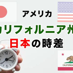 アメリカ,カリフォルニア州と日本の時差は何時間?タイムゾーンて何?