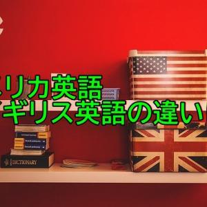 アメリカ英語とイギリス英語は何が違う?2つの違いを分かりやすく解説