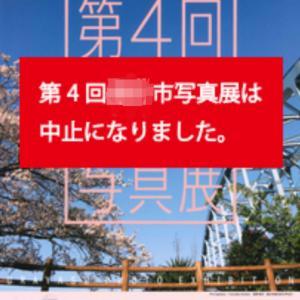 市民写真展中止!(術後1年9ヶ月+28日)