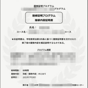 オープンスクール 無事に卒業しました(^^)v(術後2年4ヶ月+13日)