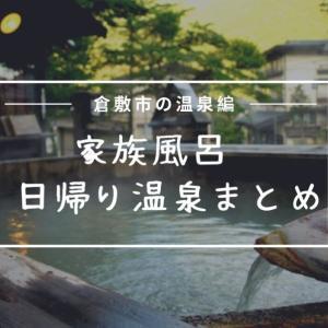 【倉敷市編】家族風呂のある温泉※日帰りの有無や料金などまとめ