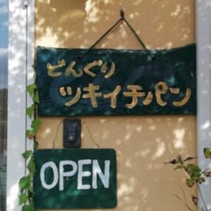 真庭市蒜山☆東京から美味しいパンを焼きに来るツキイチパンは何時まで?