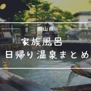 岡山県の家族風呂日帰り温泉まとめ※冬のお出かけは温泉に決まり!