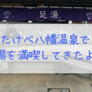 岡山市北区☆たけべ八幡温泉の無料足湯を楽しんできた!