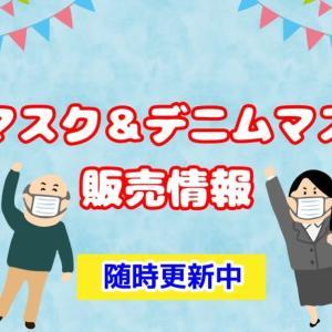 岡山で布やデニムマスクを販売しているお店まとめ※随時更新中