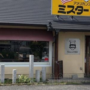 倉敷市下庄「ミスターバーグ」クーポン利用でワンコインランチ!