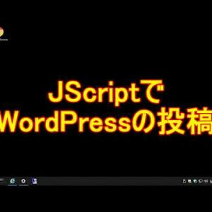 JScriptでWordPressの投稿
