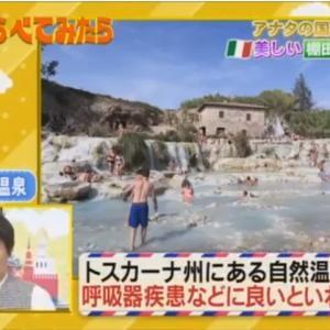 某番組でサトゥルニア温泉が紹介されました