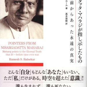 私の愛読書 インドの賢者「ニサルガダッタ・マハラジ」2冊