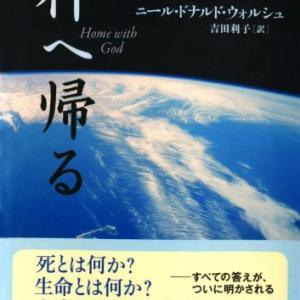 神へ帰る [ 神との対話シリーズ ] 第9章 96p~110p