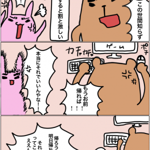 【漫画】同棲中の喧嘩(激しめ)の締め方