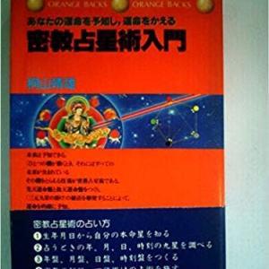 密教占星術入門
