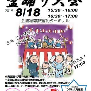 盆踊り大会~今年もやります!釧路港は港オアシスに登録されました。