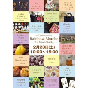 2月23日土曜日イベント出店します(^O^)