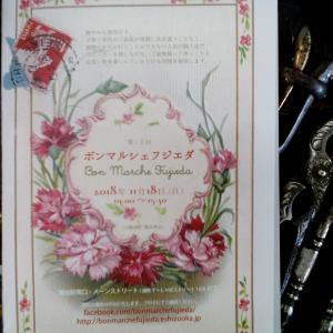 """☆彡11月18日(日曜日)""""ボンマルシェ藤枝""""イベントです。"""