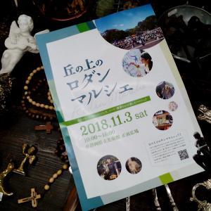 """☆11月3日(土)イベント """"ロダンマルシェ"""" に出店します。"""