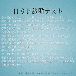 HSPって知ってる?【HSP診断テスト】やってみた