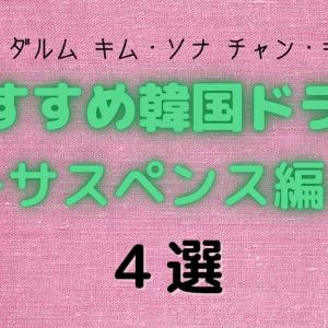 おすすめ韓国ドラマ【サスペンス編】4選 ー1-