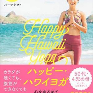 花田美恵子「パーツやせ! ハッピー・ハワイヨガ DVD付き」出版、ハワイでヨガインストラクター活動中