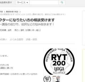 相談受付中「RYT200を取得したい方、ヨガスクールに悩んでいる方向け」