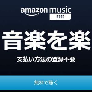 【Amazon Music Free】Amazonで無料ストリーミングサービスがスタート!?Unlimitedも3ヶ月間無料キャンペーン(6/16まで)