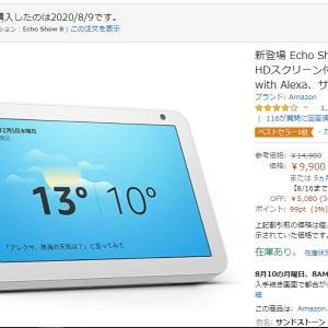 【Echo show8】8月16日まで5000円引き!Echo show5から買い増ししてみた♪