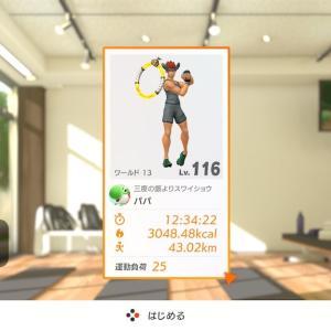 【リングフィットアドベンチャー】3週間続けて、効果を実感!体重が3キロ減った?!