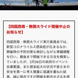 自転車イベント中止