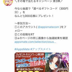 【ツイッター】フォローとリツイートで300円が!