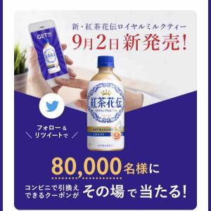 【紅茶花伝×Twitter】8万人に引換券が貰える!