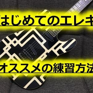 【ギター初心者講座】はじめてのエレキ オススメの練習方法教えます!
