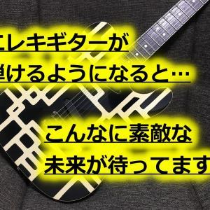 """【ギター初心者講座】""""エレキギターの楽しみ方""""についてのご提案"""
