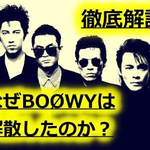 BOØWY 解散についての独自解説【1987年12月24日】