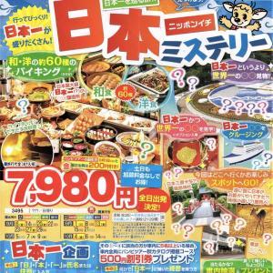 日本一を探すミステリーバスツアー