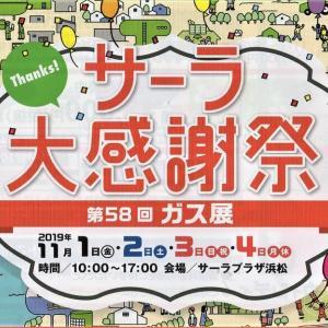 「サーラ祭り」(浜松)でマジック教室開催