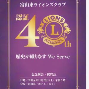富山東ライオンズクラブ40周年記念祝宴模様